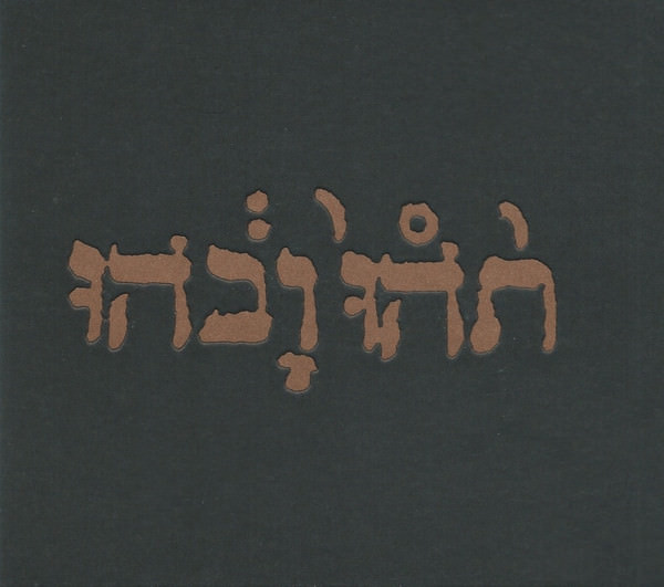 Slow Riot for New Zero Kanada/Godspeed You Black Emperor