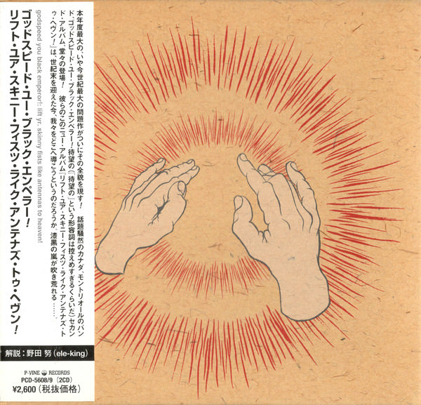 Lift Your Skinny Fists Like Antennas to Heaven/Godspeed You Black Emperor!